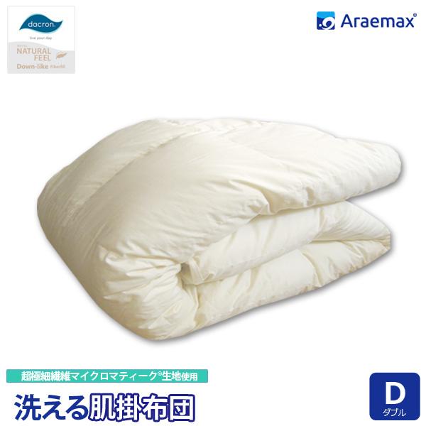 ダクロン(R) NATURAL FEEL Down-like 中わた使用洗える肌掛け布団 ダブルサイズ(ダクロン(R) コンフォレル ダウンエッセンス(R)中綿)マイクロマティーク生地使用【洗える寝具 洗える布団 掛布団 洗えるふとん】532P26Feb16