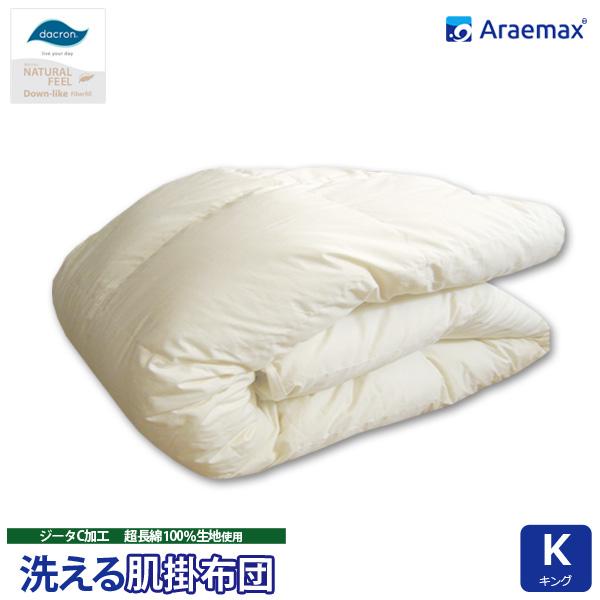 ダクロン(R) NATURAL FEEL Down-like 中わた使用洗える肌掛け布団 キングサイズ(ダクロン(R) コンフォレル ダウンエッセンス(R)中綿)ジーターC 綿100%生地使用【洗える布団 掛布団 キング 洗える寝具 洗えるふとん】532P26Feb16
