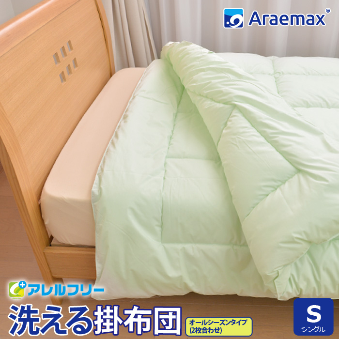 Araemax アラエマックス アレルフリー 抗菌・消臭生地使用 ウォシュロン中綿使用洗えるオールシーズン掛け布団 シングルサイズ(2枚合わせ)