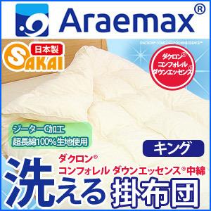 ダクロン(R) コンフォレル ダウンエッセンス(R)中綿使用ジーターC 綿100%生地洗える掛け布団 キングサイズ532P26Feb16