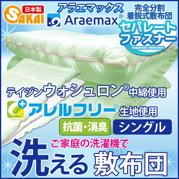 Araemax アラエマックス アレルフリー 抗菌・消臭生地使用ウォシュロン中綿使用 洗える着脱式敷布団 シングルサイズ