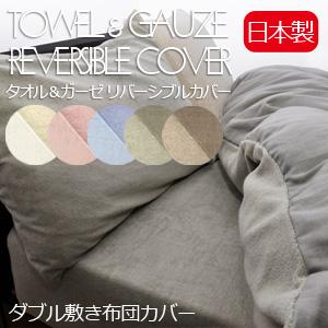 【日本製】綿100% タオル&ダブルガーゼ リバーシブル 敷き布団カバー ダブルサイズ【受注発注】532P26Feb16 fs04gm