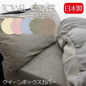 【日本製】綿100% タオル ボックスカバー クイーンサイズ【受注発注】532P26Feb16 fs04gm