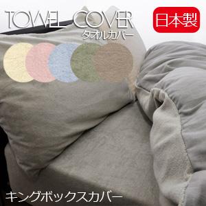 【日本製】綿100% タオル ボックスカバー キングサイズ【受注発注】532P26Feb16 fs04gm