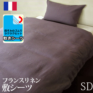 【日本製】フランスリネン100% 敷シーツ(125×205cm)【受注発注】セミダブルサイズ532P26Feb16