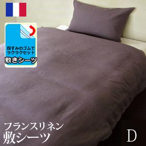 【日本製】フランスリネン100% 敷シーツ(145×205cm)【受注発注】ダブルサイズ532P26Feb16