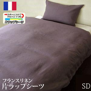 【日本製】フランスリネン100% 片ラップシーツ(130×240cm)【受注発注】セミダブル532P26Feb16
