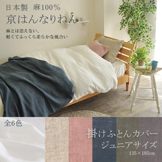【日本製】 京はんなりねん 麻100% 掛け布団カバー ジュニアサイズ(135×185cm)【受注発注】