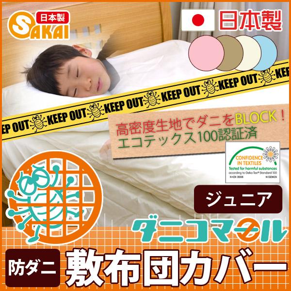 ダニコマール (R) 日本制防螨床垫罩初中大小 10P13oct13_b fs04gm