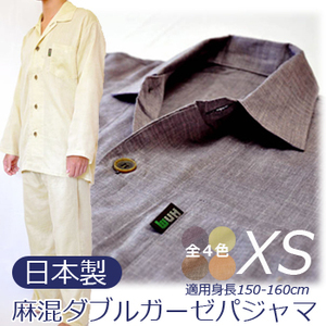 【日本製】麻混ダブルガーゼパジャマ(前開きボタンえり付き)XSサイズ(適用身長:150-160cm)532P26Feb16【受注発注】