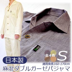 【日本製】麻混ダブルガーゼパジャマ(前開きボタンえり付き)Sサイズ(適用身長:160-170cm)532P26Feb16【受注発注】