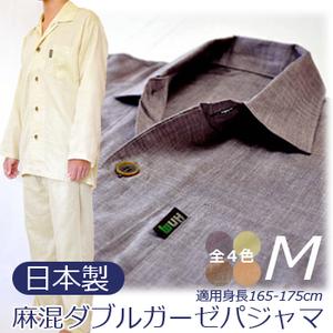 【日本製】麻混ダブルガーゼパジャマ(前開きボタンえり付き)Mサイズ(適用身長:165-175cm)532P26Feb16【受注発注】