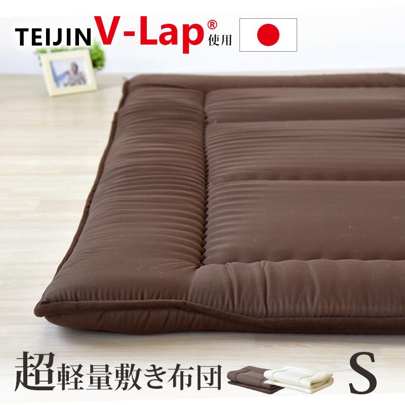 日本製 三層 軽量 敷布団 体圧分散 V-Lap使用 無地 シングルサイズ 軽い 敷き布団 シングル 敷ふとん しき布団 敷きふとん しきふとん ブラウン アイボリー