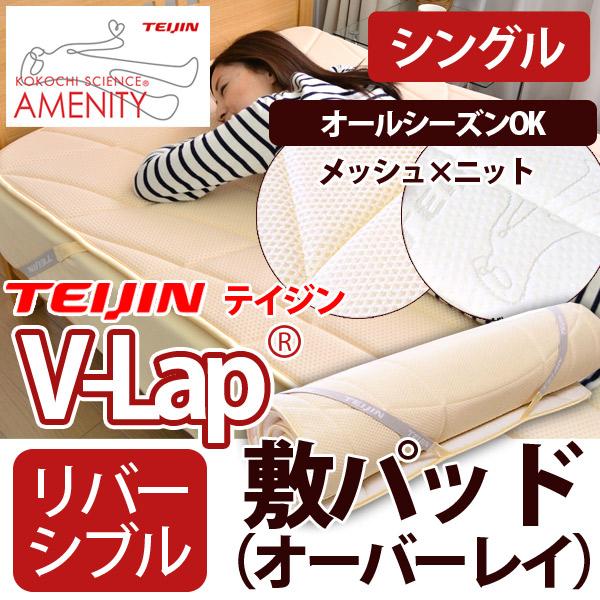 テイジン V-Lap(R)使用 オールシーズン オーバーレイ敷きパッド シングルサイズ(97×195cm)両面リバーシブルタイプ/オールシーズン対応532P26Feb16
