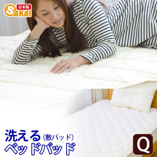 ウォッシャブル インビスタ ダクロン(R)アクアベッドパッド 敷きパッド クイーンサイズ 532P26Feb16 fs04gm 【洗える寝具 洗える布団 洗えるふとん アレルギー対策】