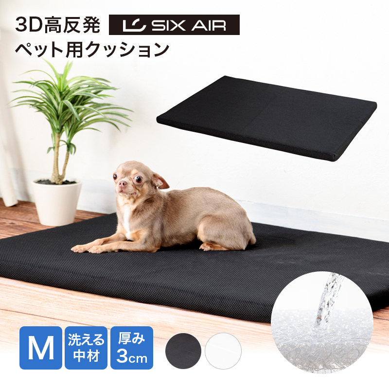 SIX AIR 3D高反発 ペット用クッション Mサイズ 65×90cm 犬 50_off 贈物 シックスエアー 厚み3cm 猫 メッシュカバー 推奨