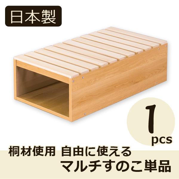 【日本製】桐材使用 自由に使える マルチすのこ単品(1台のみ)
