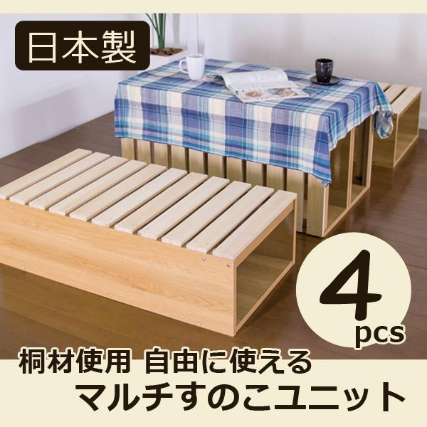 【日本製】桐材使用 自由に使える マルチすのこユニット(4台セット)