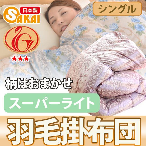 【日本製】 超軽量 羽毛掛け布団 シングル サイズ 【ニューゴールドラベル】 柄はおまかせ ダウン1.0kg532P26Feb16