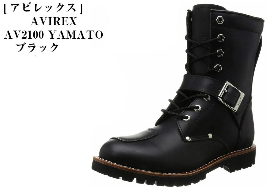 AVIREX U.S.A. (アヴィレックス) AV2100(レディス) YAMATO (ヤマト) バイカー ブーツ レディス アビレックス