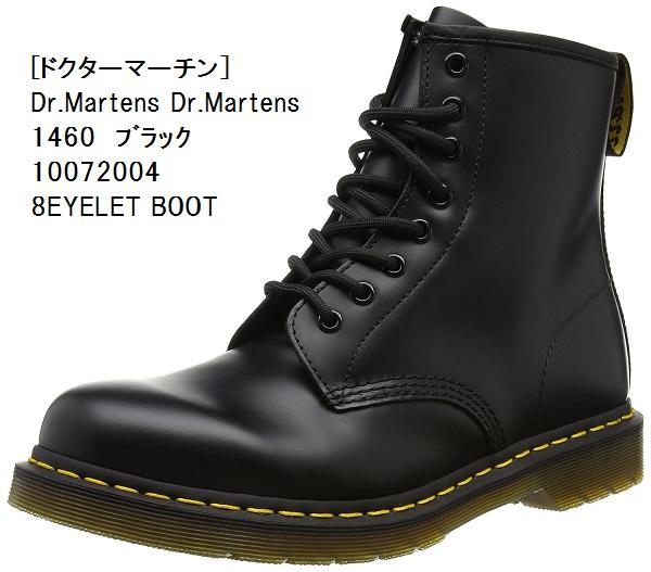 [Dr.Martens] ドクターマーチン 1460 8ホール 編み上げ ブーツ 8EYELET BOOT 正規代理店商品 10072004 10072600メンズ レディス