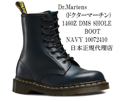 [ドクターマーチン] Dr. Martens 1460 8-EYE BOOT 8ホール 編み上げ ブーツ 10072410 正規代理店商品 メンズ レディス