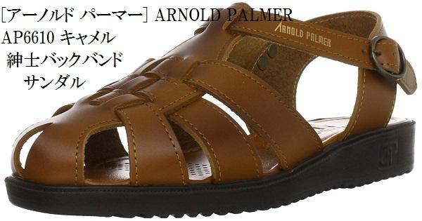 Arnold Palmer アーノルドパーマーAP-6611 カメサンダル 日本製牛革バックバンド サンダル ドライビンcJ1lFTK