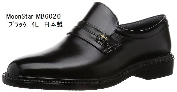 コンサバ ビジネスシューズ 6020 6021 6022冠婚葬祭にも最適 幅広4E 本革 日本製 MR.BROWN [ムーンスター] MoonStar  made in japan メンズ 就活 結婚式 お葬式にも最適です。
