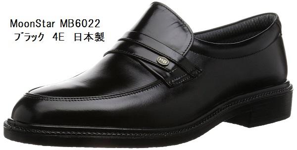 MR.BROWN [ムーンスター] MoonStar 6020 6021 6022 コンサバ ビジネスシューズ 冠婚葬祭にも最適 幅広4E 本革 日本製 made in japan メンズ 就活 結婚式 お葬式にも最適です。