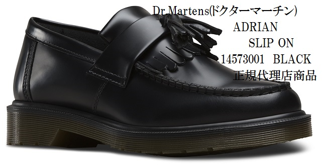 [ドクターマーチン] Dr. Martens ADRIAN SLIP ON SHOE スリッポン タッセル 14573001 14573601 正規代理店商品 メンズ レディス ビジネスシューズとしても最適です。