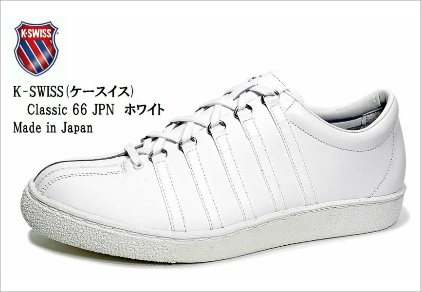 K-SWISS(ケースイス) Classic 66 クラッシック Japanモデル 復刻版 本革 レザースニーカー メンズ 父の日にもお勧め!!