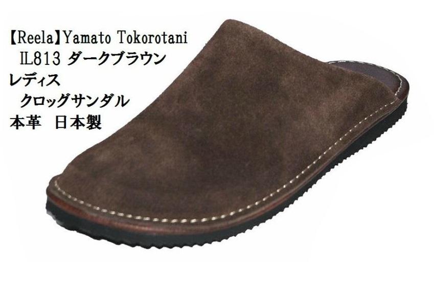 ヤマトトコロタニ Yamato Tokorotani IL813 本革 クロッグ サボカジュアル サンダルReela 日本製nwk0P8O