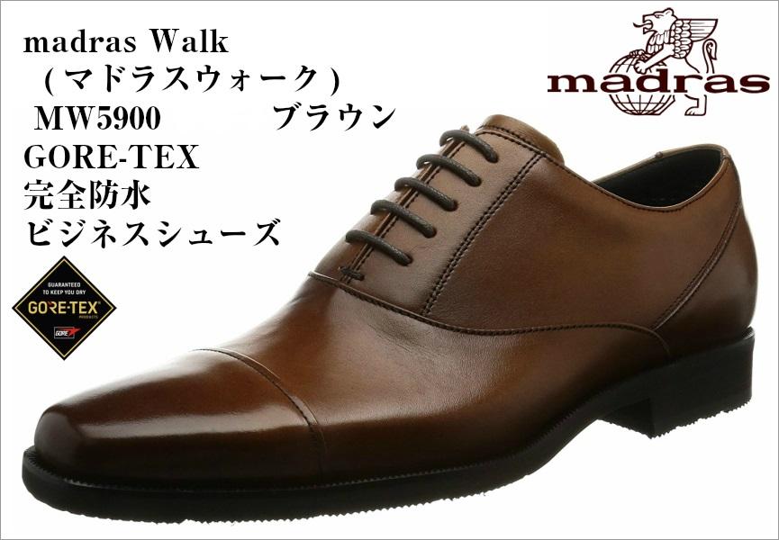 完全防水 GORE-TEX ドレス トラッド ビジネスシューズ madras walk (マドラスウォーク) MW5900 メンズ 就活 結婚式 お葬式にも最適です。
