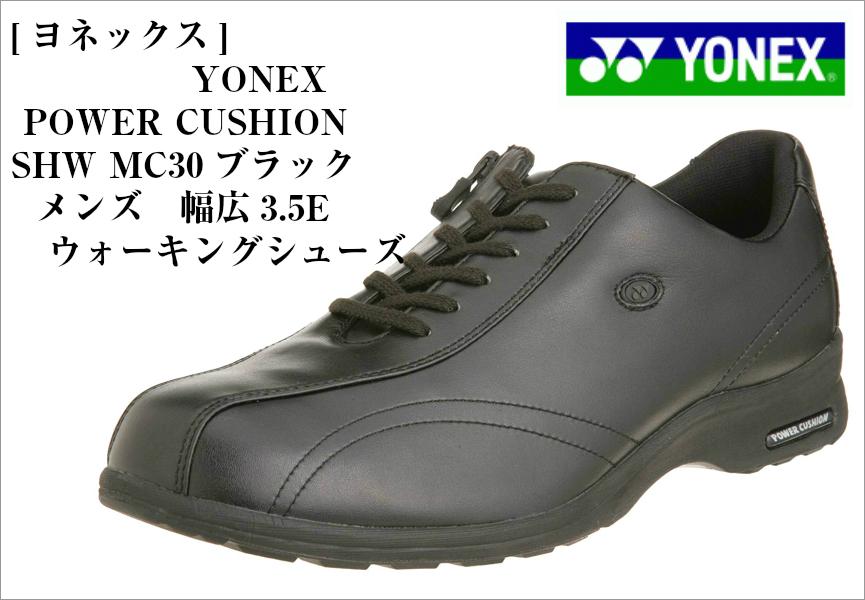 YONEX (ヨネックス)パワークッション POWER CUSHION SHWMC30 カジュアルウォーキングシューズ 幅広3.5E メンズ その特徴は、歩くたびに足にかかる衝撃を吸収しながら、反発力で前進するエネルギーを生み出す 父の日にもお勧め!!