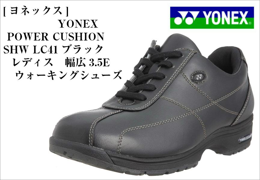 POWER CUSHION(ヨネックス) YONEX カジュアルウォーキングシューズ SHWLC41 パワークッション 幅広3.5E レディス リーズナブルで気兼ねなく履ける。普段使いにぴったりの1足