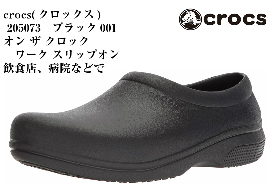 Slip-on type to wrap up the whole shoes foot realizing the comfort of  people working in 205073 on the clock work slip-on (clocks) crocs men  Lady s ... 873e38aaf3464