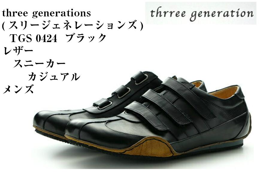 [three generations]スリージェネレーションズ TGS0424 レザー スニーカー カジュアルシューズ ベルクロ 本革  メンズ
