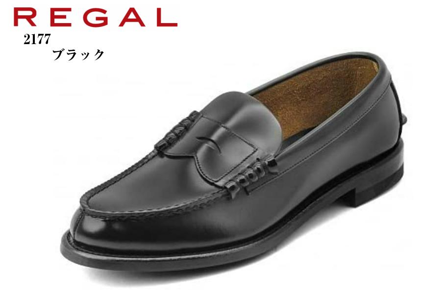 REGAL (リーガル) 2177 本革 コインローファースリッポントラッド ビジネスシューズ 日本製 発売以来永く愛され続けている定番商品です。素材は鏡面加工を施した牛革 冠婚葬祭にもお勧め 就活 結婚式 お葬式にも最適です