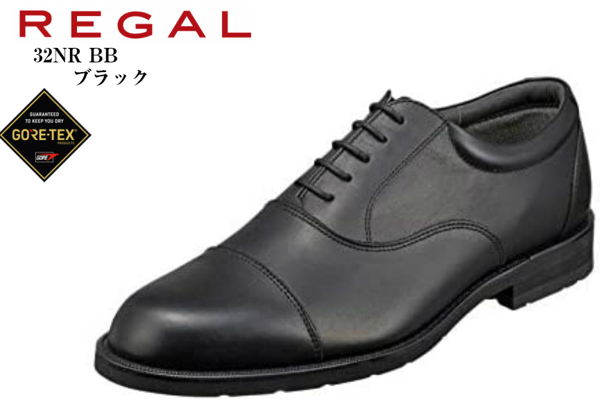 (リーガル)32NR BB REGAL GORE-TEX 本革 ドレストラッド ビジネスシューズ 日本製 ベーシックなラウンド木型とマット調のソフトレザーで 冠婚葬祭にもお勧め 就活 結婚式 お葬式にも最適です