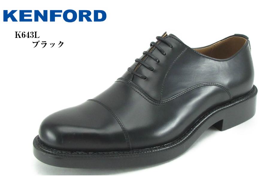 KENFORD K643L(ケンフォード )ストレートチップ 本革 ドレストラッド ビジネスシューズ 日本製 冠婚葬祭にもお勧め 就活 結婚式 お葬式にも最適です。父の日もお勧め!!