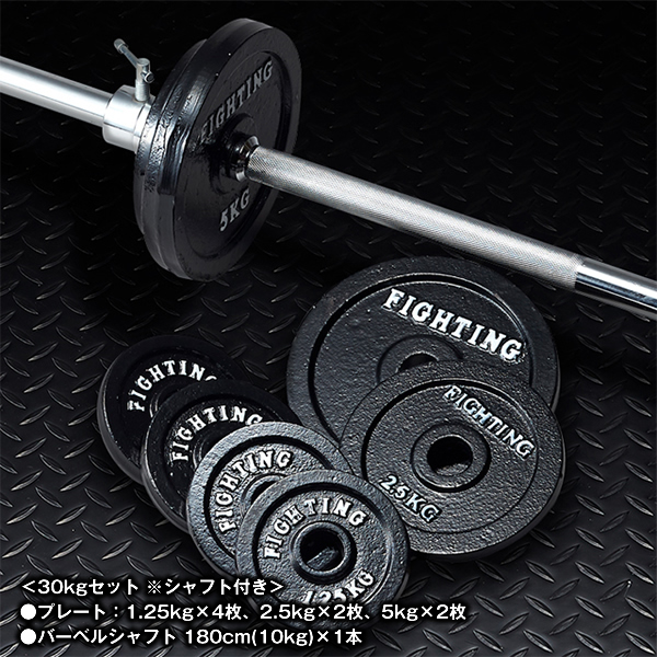 バーベル セット:ブラックタイプ 30kgセット / 筋トレ ベンチプレス トレーニング器具 筋トレグッズ*