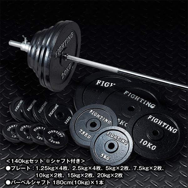 バーベル セット:ブラックタイプ 140kgセット / 筋トレ ベンチプレス トレーニング器具 筋トレグッズ*