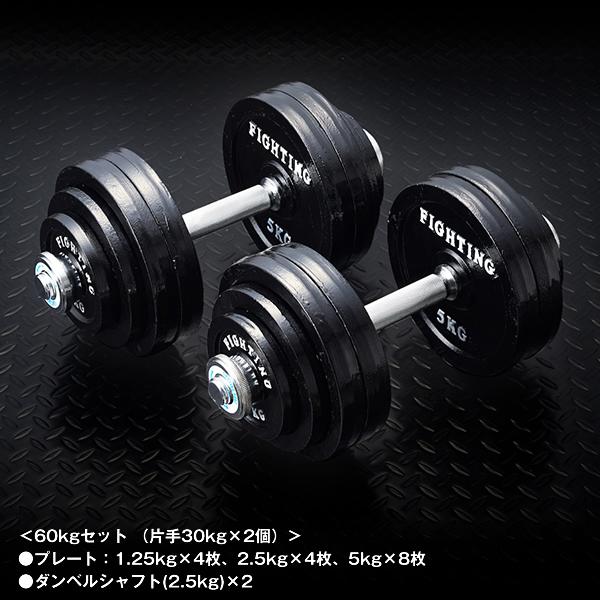 ダンベル セット:ブラックタイプ 60kgセット (片手30kg×2個) / トレーニング器具 筋トレ 器具 筋トレグッズ【バーゲン特価】