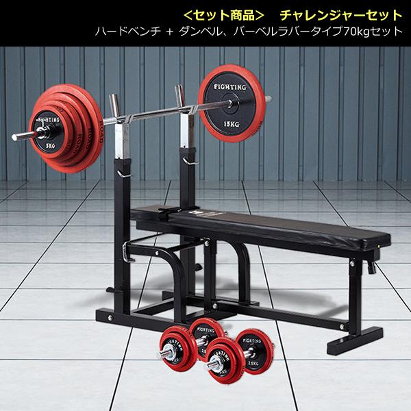 <セット商品>チャレンジャーセット (ハードベンチ+ダンベル、バーベルラバータイプ70kgセット)*
