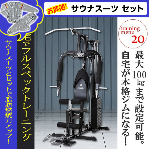 "DX home gym 100 ""Compact with up to 100 kg! Body modification in serious mode! ""And muscle training *"