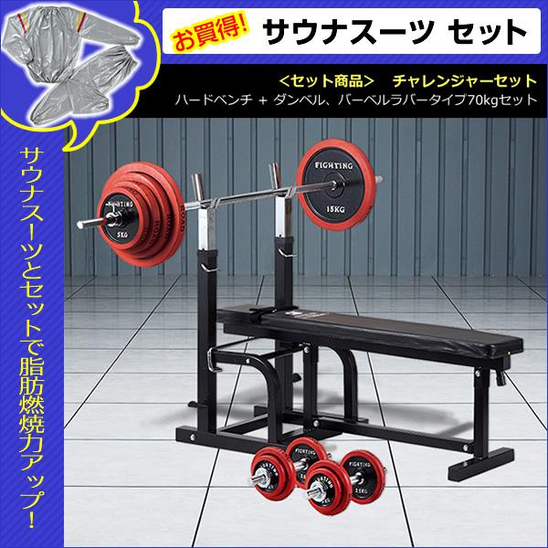 【サウナスーツセット】チャレンジャーセット (ハードベンチ+ダンベル、バーベルラバータイプ70kgセット)【バーゲン特価】