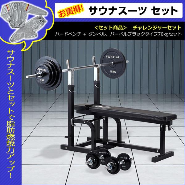 【サウナスーツセット】チャレンジャーセット (ハードベンチ+ダンベル、バーベルブラックタイプ70kgセット)【バーゲン特価】