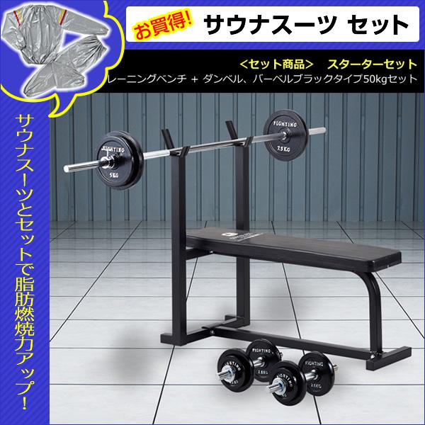 【サウナスーツセット】スターターセット (トレーニングベンチ+ダンベル、バーベルブラックタイプ50kgセット)【バーゲン特価】