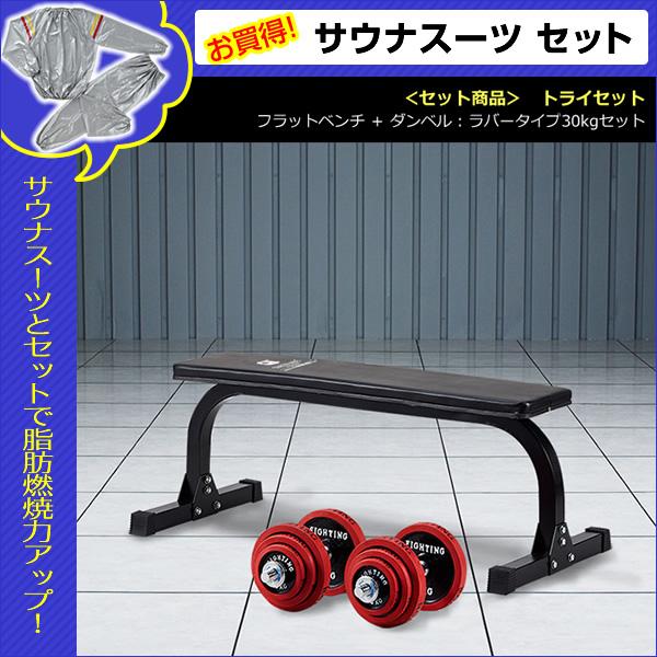 【サウナスーツセット】トライセット (フラットベンチ+ダンベルラバータイプ30kgセット)【バーゲン特価】