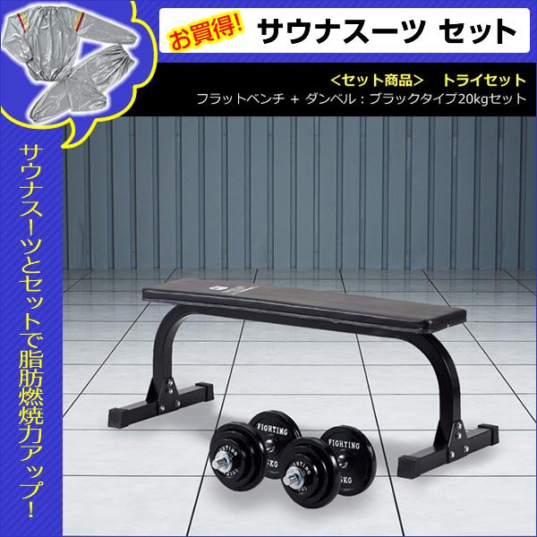 【サウナスーツセット】トライセット (フラットベンチ+ダンベルブラックタイプ20kgセット)【バーゲン特価】
